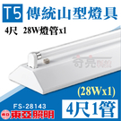 【奇亮科技】含稅 東亞 FS-28143 T5山型燈 4尺 單管 含T5燈管 山形燈
