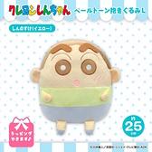 【SAS】日本限定 蠟筆小新 野原新之助 淡色版 玩偶娃娃抱枕 25cm 