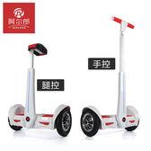 週年慶優惠-智能平衡車雙輪體感車兒童兩輪成人代步漂移電動車帶扶杆 TW