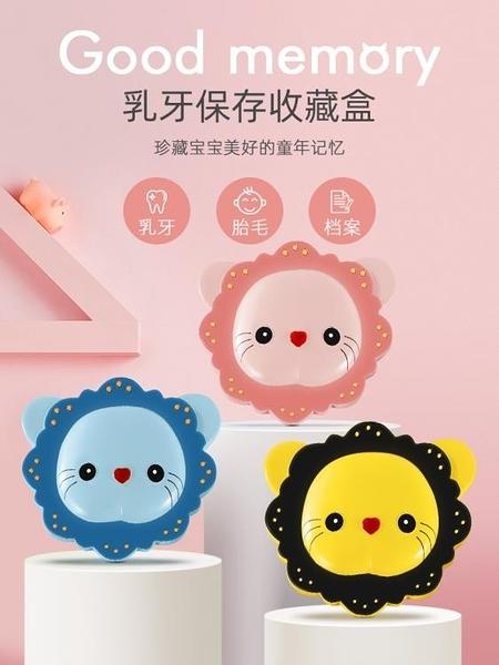 乳牙盒 乳牙紀念盒男孩女孩牙齒收納盒兒童換牙收藏裝牙盒子保存