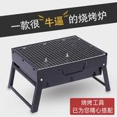燒烤工具燒烤架家用木炭3-5人燒烤爐子加厚便攜戶外烤肉全套工具 居享優品