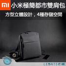 小米極簡都市雙肩包 筆電包 多功能 休閒 書包 大容量 簡約 時尚 防潑水