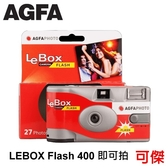 AGFA 愛可發 Photo LeBox 即可拍 即可拍相機 ISO 400 拋棄式 底片27張 可傑