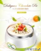 酸奶機 酸奶神器 家用酸奶機多功能全自動自制小型發酵玻璃分杯納豆米酒 MKS克萊爾