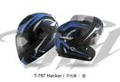 THH 797 駭客系列 可掀式 安全帽 可樂帽 內墨片 抗UV 全可拆 (多種顏色) (多種尺寸)