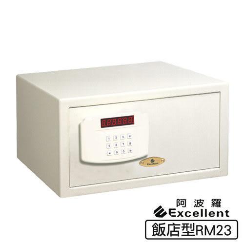 【YourShop】阿波羅都會型e世紀電子保險箱(RM23) ~原廠保固~