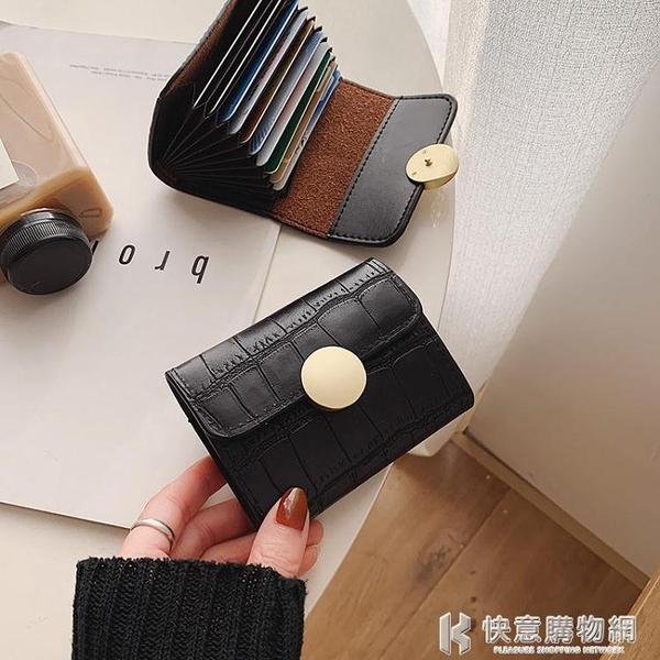 錢包系列 小卡包女2020新款潮韓版短款搭扣風琴小錢夾超薄女式小巧信用卡套 快意購物網