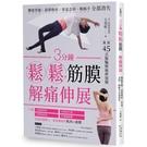 3分鐘鬆鬆筋膜․解痛伸展:腰痠背痛、肩頸痠疼、骨盆歪斜、媽媽手全部消失