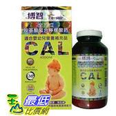 [COSCO代購] 博智CAL 全方位胺基酸螫合檸檬酸鈣 CAL 400g/瓶