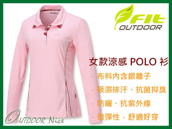 ╭OUTDOOR NICE╮維特FIT 女款涼感銀離子長袖POLO衫 IS2101 粉紅色 排汗衫 休閒衫 涼感衣 防曬衣