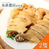 【東雞農園】牧草養殖白斬雞(熟)/牧草雞 2隻(1600g±5%/隻)-含運價