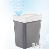 智能垃圾桶家用感應衛生間垃圾桶自動防濺水客廳創意廚房廁所臥室 DJ12169『麗人雅苑』