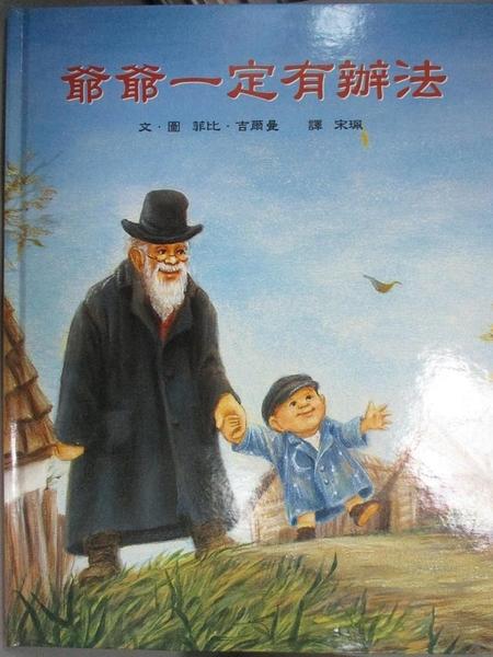 【書寶二手書T7/少年童書_PIT】爺爺一定有辦法_菲比‧吉爾曼