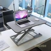 站立式電腦升降桌筆記本台式電腦桌子站立辦公工作台桌面增高架子MBS 「時尚彩虹屋」