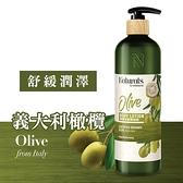 Naturals 橄欖身體潤膚露490ml