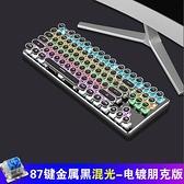 鍵盤 蒸汽朋克機械鍵盤鼠標套裝青軸黑軸電競吃雞游戲專用復古87鍵【快速出貨八折優惠】