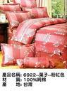 6922葉子-紅色◎ 薄床包+薄枕套◎ 100%台灣製造&精梳棉 @雙人-5X6.2尺@