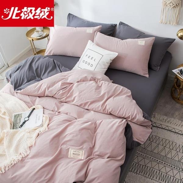 床包組北歐風四件套水洗棉被套網紅款床單學生宿舍三件套床上用品【快速出貨八折下殺】