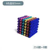 巴克球15MM216顆魔力磁力球成人減壓玩具兒童禮品磁鐵球【中秋連假加碼,7折起】