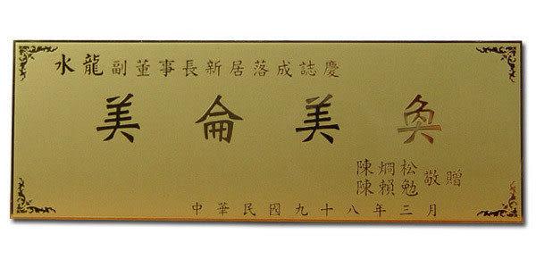 鹿港窯-銅片銘版(凸版金字)長+寬=18.1~20公分製作工本費