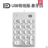 數字鍵盤 機械手感便攜式小型筆記本外接台式電腦外置辦公單手迷你usb密碼專用快速出貨
