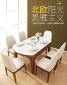 餐桌椅組合 現代簡約 小戶型北歐實木餐桌伸縮折疊電磁爐家用飯桌