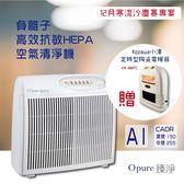 【Opure 臻淨】A1抗敏HEPA負離子空氣清淨機 小阿肥機活性碳顆粒加強版 (狂贈電暖器★限時限量100台)