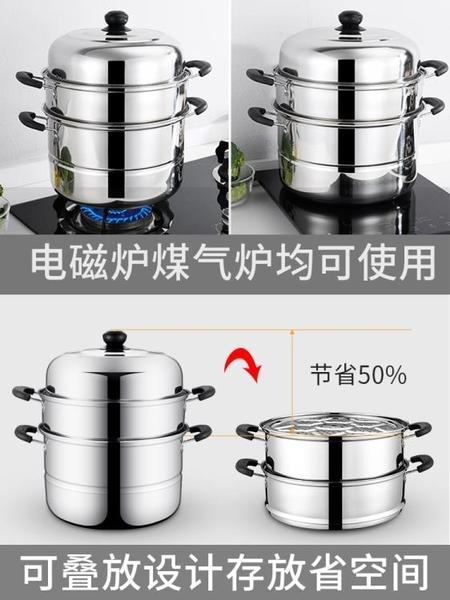 不銹鋼加厚蒸鍋2二3三層煤氣電磁爐家用蒸籠小湯鍋具大號蒸煮饅頭ATF 沸點奇跡