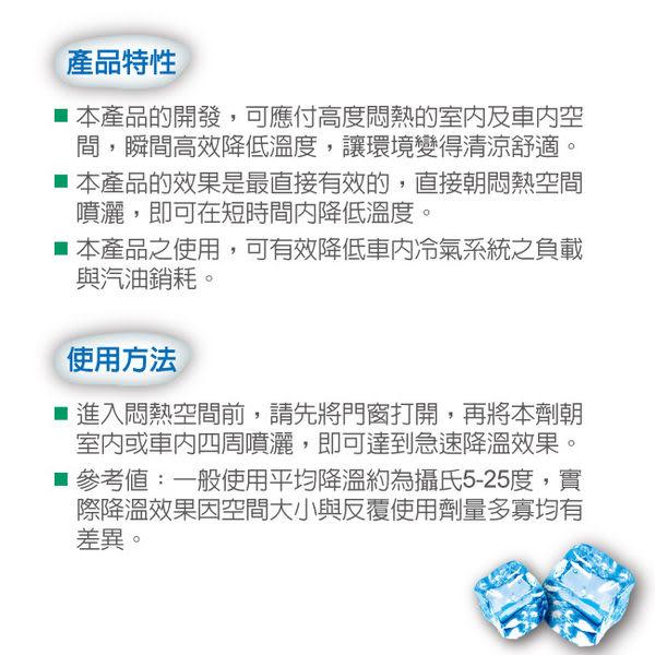 超COOL涼*急速降溫清涼噴霧劑-250ml(2入)台灣優良金牌獎【DouMyGo汽車百貨】