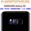 NIRDOSA SAMSUNG S8 機身背面 鏡頭保護貼