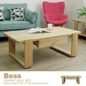 茶几 實木 白蠟木 工形 邊几 咖啡桌 客廳桌 丹麥北歐原素【ID124CT】品歐家具
