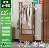 簡易衣帽架家用落地臥室掛衣架簡約房間小型衣服架子門口收納置物 NMS小艾新品
