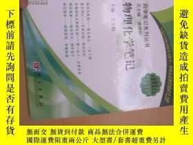 二手書博民逛書店罕見8540物理化學筆記19636 吳文娟 科學 出版2010