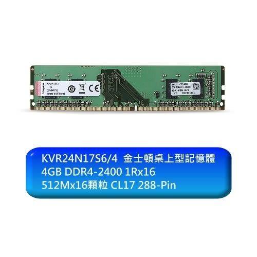 金士頓 桌上型記憶體 【KVR24N17S6/4】 4G 4GB DDR4-2400 終身保固 新風尚潮流