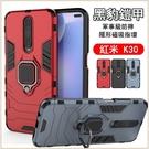 黑豹系列 紅米 K30 手機殼 防摔 防指紋 懶人支架 支持磁吸車載 紅米 K30 全包邊 保護殼