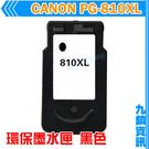九鎮資訊 CANON PG-810XL 黑色 環保墨水匣 IP2770/MP268/MP287/MP486/MP258/MP276/MP496/MX328/MX338/MX416/MX426