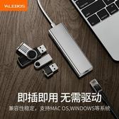 轉接頭macbook網線轉換器蘋果電腦mac筆記本usb接口pro轉接頭網絡air分 萬寶屋