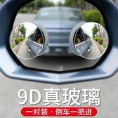 后視鏡小圓鏡防雨貼膜汽車倒車反光鏡盲區輔助鏡360度神器多功能