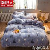 南極人四件套冬季加厚保暖珊瑚絨床單被套法萊絨雙人床上用品套件 阿宅便利店