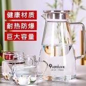冷水壺玻璃冷水壺家用涼白開水壺耐高溫玻璃茶壺大容量 雲朵走走