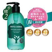 Phyto Derma頭皮淨化洗髮精(清涼舒爽)400ml