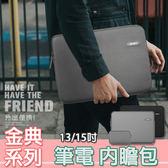 通用電腦包 13吋 15吋 電腦包 筆電包 內瞻包 金典系列