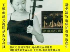 二手書博民逛書店罕見卜小妹-二胡獨奏音樂會(DVD-PAL)8224 安徽音像