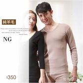 【大盤大】W358 男 NG恕不退換 澳洲美麗諾 100%純羊毛衛生衣 圓領 羊毛內衣 防縮 可可 發熱衣 內搭