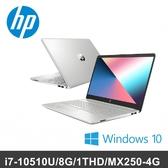 HP 15s-du1056TX星河銀 15.6吋筆電(i7-10510U/8G/1THD/MX250-4G/Win10)