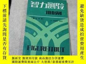 二手書博民逛書店罕見智力測驗100例Y3204 (英)巴納德著 河南人民出版社