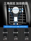 車載手機架汽車用出風口車內通用多功能支架車上導航支撐架 露露日記