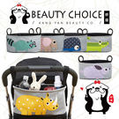 【妍選】卡通可愛動物圖案 嬰兒車專用媽咪包 推車掛袋收納袋 防水耐重