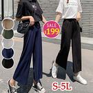 BOBO小中大尺碼【9305】寬版涼感透氣長寬褲 S-5L 共5色 現貨