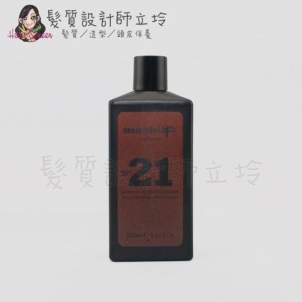 立坽『免沖洗護髮』Mashup 日常保養 N21 CiaoCiao水凝露250ml HH01 HH16